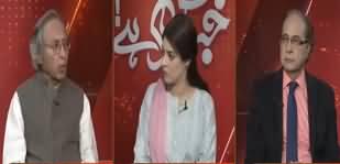 Khabr Garm Hai (Khawaja Brothers Bail Approved) - 17th March 2020