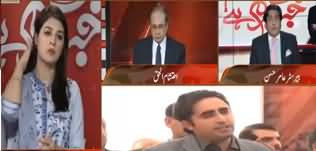 Khabr Garm Hai (Opposition's Preparations For March) - 19th February 2020
