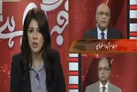 Khabr Garm Hai (Questions on PTI's Economic Policies) – 15th April 2019
