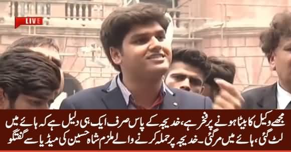 Khadija Siddiqui Assault Case, Accused Shah Hussain First Time Media Talk