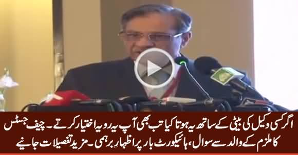 Khadija Siddiqui Case: Chief Justice Angry on Campaign Against Supreme Court