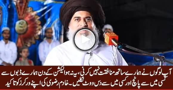 Khadim Hussain Rizvi Asking His Workers Don't Betray Him on Election Day