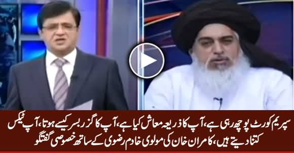 Khadim Hussain Rizvi's Response on Issuance of His Non-Bailable Arrest Warrant