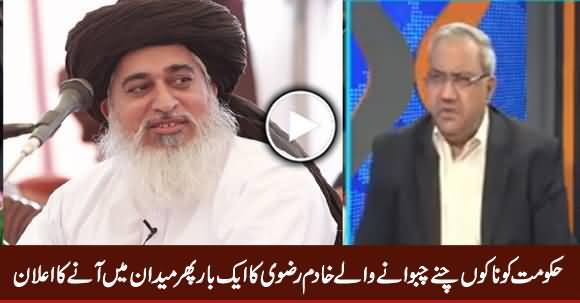 Khadim Rizvi Once Again Announces To Come on Roads Against Govt - Ch. Ghulam Hussain