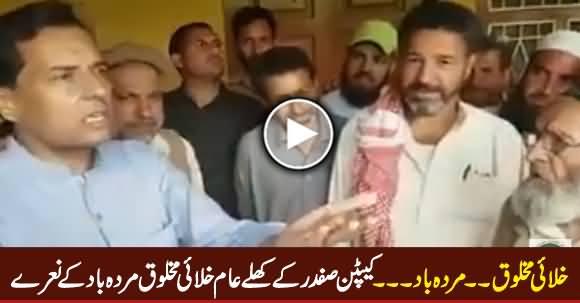 Khalai Makhlooq Murdabad - Captain Safdar Raising Slogans in Public