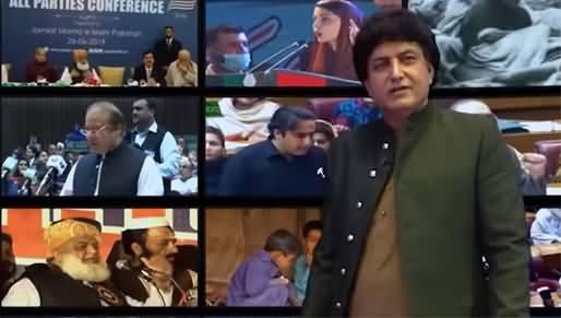 Khalil ur Rehman Qamar To Start Current Affairs Show on Public News - See Promo