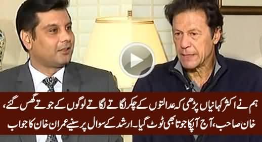 Khan Sahib! Aaj Adalat Mein Aap Ki Chappal Bhi Toot Gayi? Watch Imran Khan's Reply
