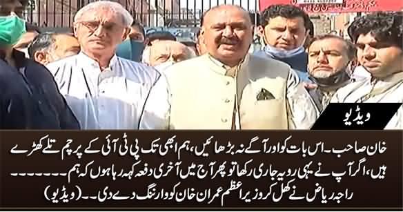 Khan Sahib! Aaj Mein Aakhri Baar Aap Se Keh Raha Hoon - Raja Riaz Gives Warning to PM Imran Khan