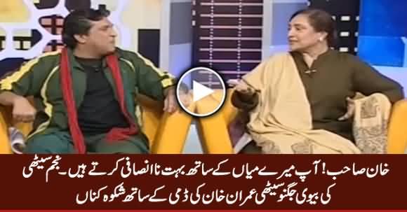 Khan Sahib Aap Mere Mian Ke Sath Bohat Na Insafi Karte Hain - Najam Sethi's Wife To Imran Khan