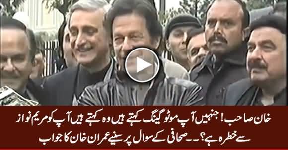 Khan Sahib! Kia Aap Ko Maryam Nawaz Se Khatra Hai? Watch Imran Khan's Reply