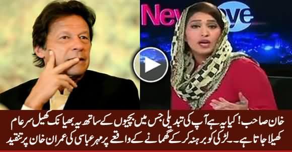 Khan Sahib! Kia Yeh Hai Aap Ki Tabdeeli? Mehar Abbasi Criticizing Imran Khan on DI Khan Incident