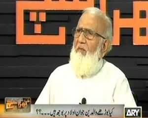 Khara Sach - 6th August 2013 (The Suffering Of Elderly People's in Pakistan!)