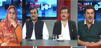 Khara Sach (Accountability Should Be Across The Board) - 16th September 2019
