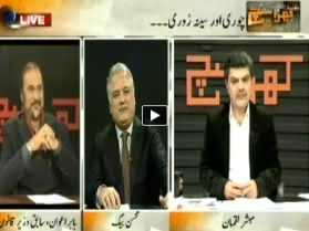 Khara Sach (Choori Aur Seena Zori) - 11th December 2013