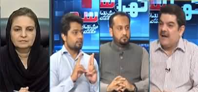 Khara Sach (Dengue Vs Usman Buzdar) - 17th September 2019