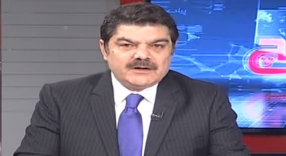 Khara Sach (Imran Khan Per Qismat Mehrban) - 20th February 2019