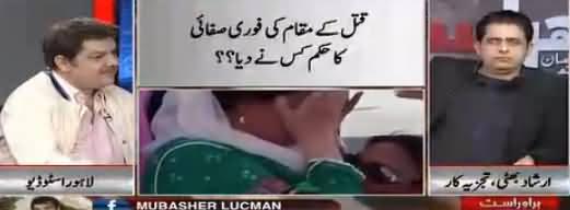 Khara Sach Luqman Kay Sath (Benazir Murder) – 27th December 2017