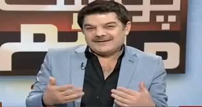 Khara Sach Luqman Kay Sath (PMLN Govt Gone) – 31st May 2018