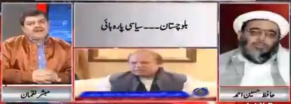 Khara Sach Luqman Kay Sath (Quetta Blast) – 9th January 2018