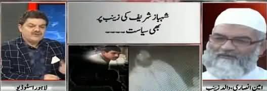 Khara Sach Luqman Kay Sath (Shahbaz Sharif Ki Zainab Per Siasat) – 24th January 2018