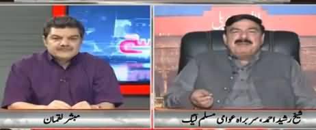 Khara Sach Luqman Kay Sath (Sheikh Rasheed Ahmad Exclusive Interview) – 5th March 2018