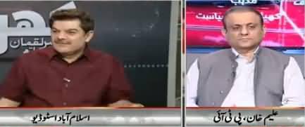 Khara Sach Luqman Kay Sath (Zaeem Qadri Ki Lalkaar) – 21st June 2018