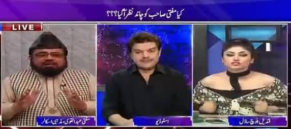 Khara Sach (Mufti Abdul Qavi Vs Qandeel Baloch) Part-1 - 21st June 2016