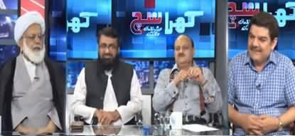 Khara Sach (Musliman Aur Momin Mein Farq) - 20th September 2019