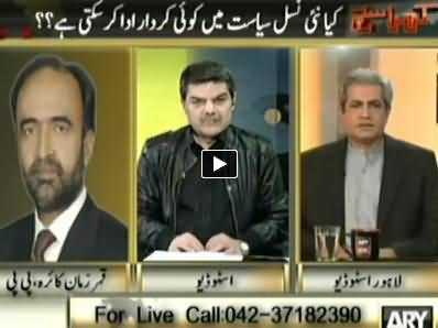 Khara Sach Part-1 (What Is New Generation's Role in Politics?) - 24th November 2014