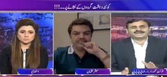 Khara Sach (Quetta on The Target of Terrorists) – 8th August 2016