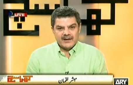 Khara Sach (Rana Mashood Exposed By Future Concerns Owner) - 22nd September 2014