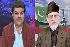 Khara Sach (Shuhda Model Town Ko Insaf Kab Mile Ga?) – 9th February 2017