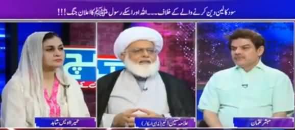 Khara Sach (Sood Ke Khilaf Allah Ka Elan e Jang) - 2nd August 2016