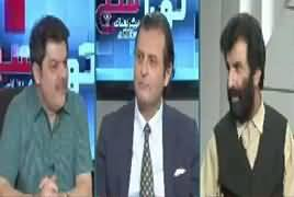 Khara Sach With Mubashir Lucman (Chairman Senate) – 1st August 2019