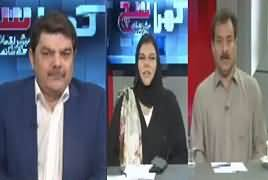 Khara Sach With Mubashir Lucman (Chairman Senate Ki Tabdeeli) – 31st July 2019