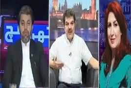 Khara Sach with Mubashir Lucman (How to Save Pakistan) – 19th July 2017