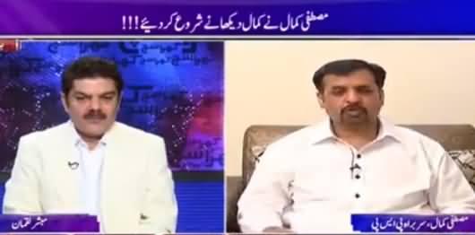 Khara Sach With Mubashir Lucman (Mustafa Kamal Exclusive) REPEAT – 19th August 2016