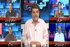 Khara Sach With Mubashir Lucman (Pakistan Stands with Kashmir) – 30th August 2019