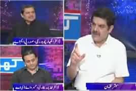Khara Sach with Mubashir Lucman (Poor Condition of Health) – 4th September 2017