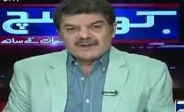 Khara Sach with Mubashir Lucman (Pori Sharif Family Na Ahel) – 11th July 2017