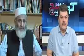 Khara Sach with Mubashir Lucman (Siraj ul Haq Exclusive) – 22nd August 2019
