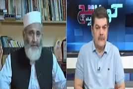 Khara Sach with Mubashir Lucman (Siraj ul Haq Exclusive) – 22nd August 2019