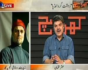 Kharra Sach - 15th July 2013 (Mumbai Attacks - India is Itself a Terrorist - Shame For Those Pakistani Journalists Who Support India)