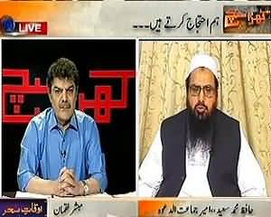 Kharra Sach – 18th July 2013 (We Protest Against Indian Brutality, Hafiz Muhammad Seed)