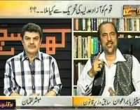 Kharra Sach - 31st July 2013 (What Benefit Did Public Got From Free Judiciary Movement ?)