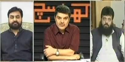 Kharra Sach - 4th July 2013 (Does Islam Allows To Beat A Women?)