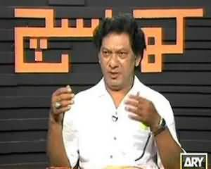 Kharra Sach – 9th July 2013 (Special Interview Of Tabla Nawaz Tari Khan)