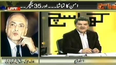 Kharra Sach (Aman Ka Tamasha Aur Najam Sethi Ke 35 Punctures) – 10th February 2014