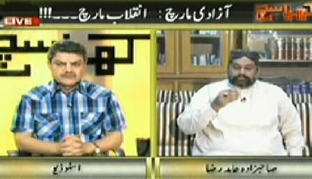 Kharra Sach (Azadi March and Revolution March) – 11th August 2014