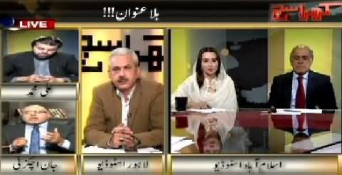 Kharra Sach (Bila Unwaan) – 21st April 2015